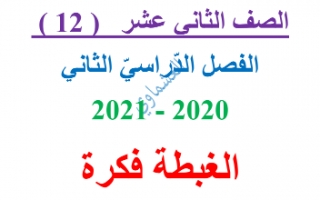 مذكرة الغبطة فكرة لغة عربية للصف الثاني عشر الفصل الثاني العشماوي