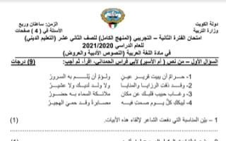 اختبار النصوص التجريبي المنهج الكامل لغة عربية للصف الثاني عشر الفصل الثاني