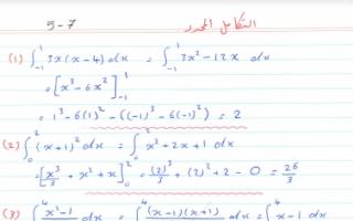 مذكرة التكامل المحدد رياضيات للصف الثاني عشر علمي الفصل الثاني