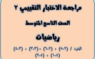 مراجعة الاختبار التقييمي 2 رياضيات للصف التاسع إعداد إبراهيم عطية الفصل الأول
