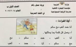 ورقة عمل لغة عربية للصف الأول مدرسة الرفعة النموذجية 2018 2019