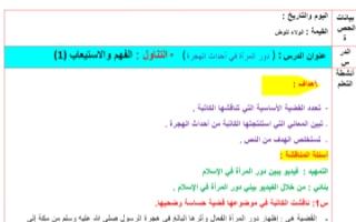 مذكرة دور المرأة في أحداث الهجرة عربي للصف العاشر الفصل الثاني أ.فاطمة جميل