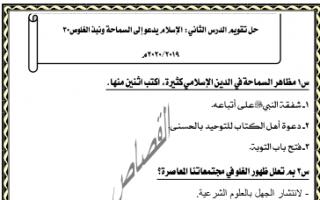 حل تقويم الدرس الثاني إسلامية للصف الثاني عشر الفصل الثاني