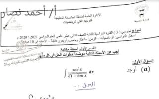 إجابة اختبار تجريبي رياضيات للصف الثاني عشر علمي الفصل الثاني نموذج 3 إعداد أ.أحمد نصار