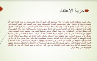 تقرير دستور حرية الاعتقاد للصف الثاني عشر الفصل الاول