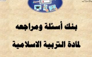 بنك أسئلة محلول إسلامية للصف الثاني عشر الفصل الثاني