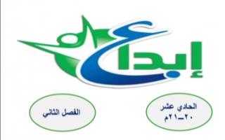 مذكرة عربي للصف الحادي عشر الفصل الثاني إعداد أ.محمد قاعود الشربيني