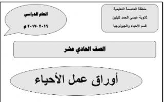 أوراق عمل أحياء للصف الحادي عشر الفصل الاول ثانوية عيسي الحمد للبنين