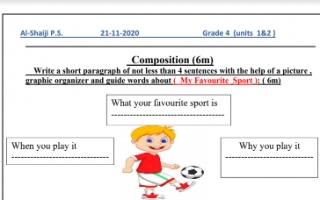 أوراق عمل unit1 + unit2 مادة اللغة الإنجليزية للصف الرابع الفصل الأول