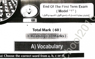 اختبار تجريبي انجليزي للصف التاسع الفصل الأول النموذج الأول