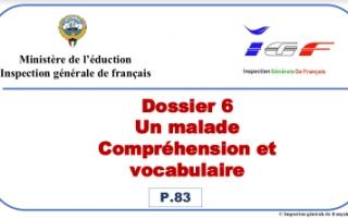 مذكرة الوحدة السادسة فرنسي للصف الثاني عشر أدبي الفصل الثاني الجزء الأول