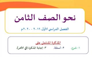 مذكرة النحو لغة عربية للصف الثامن اعداد وجيه فوزي الهمامي