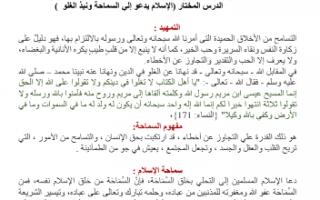 تقرير التسامح إسلامية للصف الثاني عشر الفصل الثاني