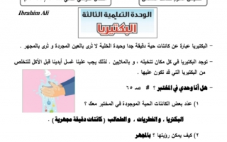 تلخيص علوم وحدة البكيريا للصف السادس إعداد إبراهيم علي 2018-2019