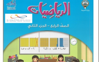 مراجعة رياضيات للصف الرابع الفصل الثاني اعداد محمد منصور