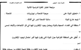 أوراق عمل كيمياء للصف العاشر الفصل الثاني إعداد أ.أحمد عادل