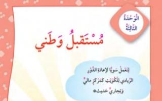 حل وحدة مستقبل وطني لغة عربية للصف الثالث