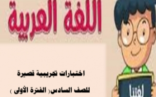 اختبارات تجريبية لغة عربية للصف السادس الفصل الأول إعداد أ.أحمد صديق