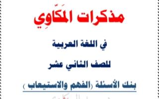 بنك أسئلة الفهم والاستيعاب لغة عربية للصف الثاني عشر الفصل الثاني المكاوي