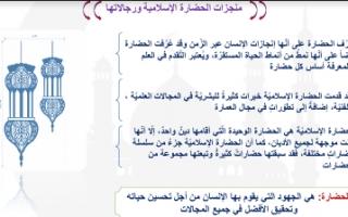 تقرير اسلامية للصف العاشر منجزات الحضارة الإسلامية ورجالاتها