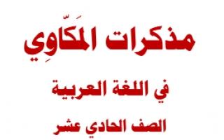 مذكرة عربي للصف الحادي عشر الفصل الاول للمعلم سعد محمد عطية المكاوي