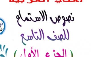 نصوص الاستماع الوحدة الاولى اللغة العربية للصف التاسع الفصل الاول
