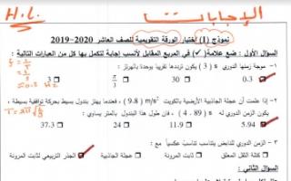 حل تقويمي فيزياء للصف العاشر الفصل الثاني 2020