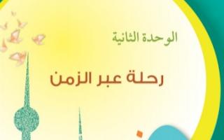 حل الوحدة الثانية رحلة عبر الزمن لغة عربية للصف السابع