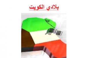 تقرير بلادي الكويت مادة الاجتماعيات للصف الخامس الفصل الأول