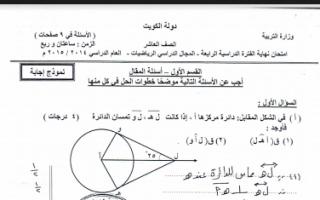 اجابة امتحان رياضيات للصف العاشر الفصل الثاني 2014-2015