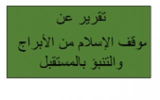تقرير اسلامية موقف الاسلام من الابراج والتنبؤ بالمستقبل للصف الثامن