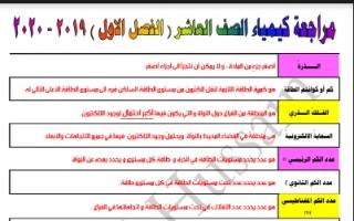 مراجعة كيمياء القسم الاول للصف العاشر الفصل الاول
