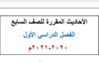 الأحاديث المقررة تربية إسلامية للصف السابع 2020 2021
