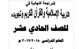 مذكرة التربية الاسلامية للصف الحادي عشر الفصل الاول اعداد قسم التربية الاسلامية
