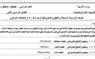 بنك أسئلة رياضيات البند 4-7 للصف الثاني عشر علمي الفصل الثاني