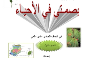 مذكرة أحياء للصف الحادي عشر الفصل الاول للمعلمة عايشة خالد المطيري