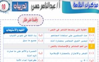 مذكرة وقفة على طلل عربي للصف العاشر الفصل الثاني أ.عبد الناصر حسن