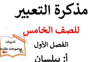 مذكرة تعبير لغة عربية للصف الخامس الفصل الأول إعداد المعلمة بيلسان