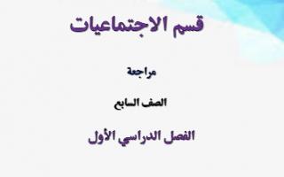 مذكرة اجتماعيات الصف السابع مدرسة أبو موسى الأشعري الفصل الأول