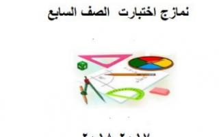 نماذج اختبارات رياضيات للصف السابع الفصل الاول إعداد طارق الريس