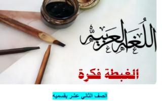 مذكرة الغبطة فكرة لغة عربية للصف الثاني عشر الفصل الثاني إعداد أ. رائد غانم