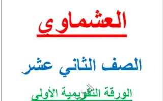 الورقة التقويمية اختبارات تجريبية عربي للصف الثاني عشر اعداد أحمد عشماوي