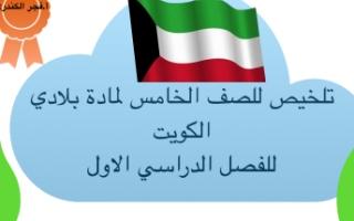 تلخيص اللغة العربية للصف الخامس الفصل الأول إعداد المعلم فجر الكندري 2019 2020