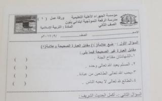 أوراق عمل تربية إسلامية للصف الثاني الفصل الأول