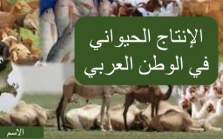 بوربوينت اجتماعيات سابع الانتاج الحيواني في الوطن العربي