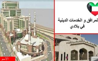 تقرير بوربوينت اجتماعيات للصف الرابع المرافق والخدمات الدينية في بلادي