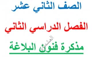 مذكرة بلاغة لغة عربية للصف الثاني عشر الفصل الثاني العشماوي