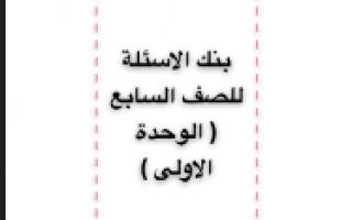 بنك اسئلة تربية اسلامية للصف السابع الوحدة الاولى اعداد الجازي الرشيدي