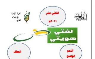 مذكرة العطف لغة عربية للصف الثاني عشر للمعلم محمد قاعود الشربيني
