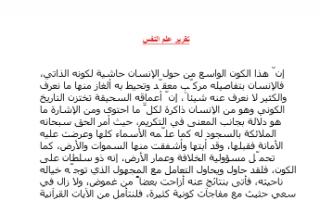 تقرير علم النفس للصف الحادي عشر الفصل الاول للمعلم عبدالمحسن بن عبدالله التويجري